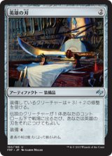 英雄の刃/Hero's Blade 【日本語版】  [FRF-アU]《状態:NM》