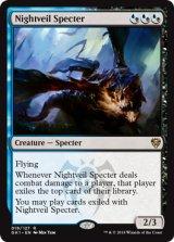 夜帷の死霊/Nightveil Specter 【英語版】 [GK1-金R]