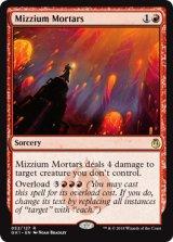 ミジウムの迫撃砲/Mizzium Mortars 【英語版】 [GK1-赤R]《状態:NM》