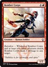 爆弾部隊/Bomber Corps 【英語版】 [GK1-赤C]