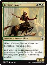 ケンタウルスの癒し手/Centaur Healer 【英語版】 [GK1-金C]