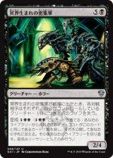 冥界生まれの密集軍/Netherborn Phalanx 【日本語版】 [GK1-黒U]