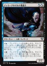 ディミーアのギルド魔道士/Dimir Guildmage 【日本語版】 [GK1-金U]