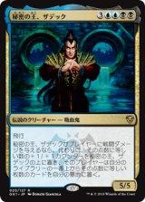 秘密の王、ザデック/Szadek, Lord of Secrets 【日本語版】 [GK1-金R]