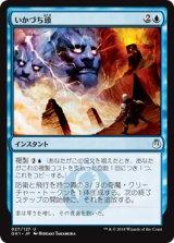 いかづち頭/Thunderheads 【日本語版】 [GK1-青U]
