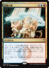 脳髄の渦/Cerebral Vortex 【日本語版】 [GK1-金R]