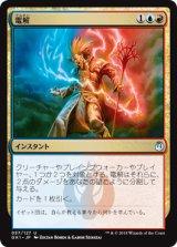 電解/Electrolyze 【日本語版】 [GK1-金U]