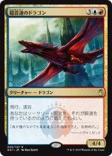 超音速のドラゴン/Hypersonic Dragon 【日本語版】 [GK1-金R]