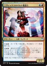 ニヴィックスのギルド魔道士/Nivix Guildmage 【日本語版】 [GK1-金U]