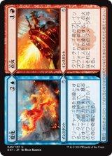 変化 & 点火/Turn & Burn 【日本語版】 [GK1-金U]