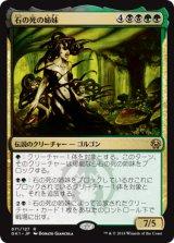 石の死の姉妹/Sisters of Stone Death 【日本語版】 [GK1-金R]《状態:NM》