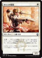 ボロスの精鋭/Boros Elite 【日本語版】 [GK1-白U]