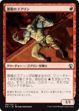 激情のゴブリン/Frenzied Goblin 【日本語版】 [GK1-赤U]