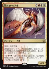 炎まといの天使/Firemane Angel 【日本語版】 [GK1-金R]