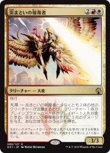 炎まといの報復者/Firemane Avenger 【日本語版】 [GK1-金R]《状態:NM》