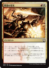 軍部の栄光/Martial Glory 【日本語版】 [GK1-金C]