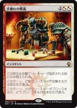 手練れの戦術/Master Warcraft 【日本語版】 [GK1-金R]