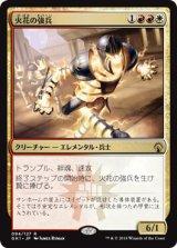 火花の強兵/Spark Trooper 【日本語版】 [GK1-金R]