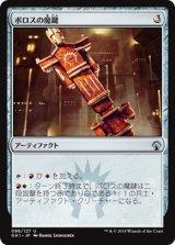 ボロスの魔鍵/Boros Keyrune 【日本語版】 [GK1-灰U]