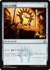 ボロスの印鑑/Boros Signet 【日本語版】 [GK1-灰C]《状態:NM》