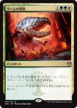 ワームの到来/Advent of the Wurm 【日本語版】 [GK1-金R]