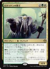 ロクソドンの教主/Loxodon Hierarch 【日本語版】 [GK1-金R]