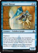 宮廷の軽騎兵/Court Hussar 【英語版】 [GK2-青U]《状態:NM》