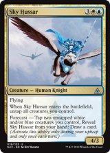 空の軽騎兵/Sky Hussar 【英語版】 [GK2-金U]