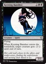 叫び回るバンシー/Keening Banshee 【英語版】 [GK2-黒U]