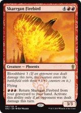 スカルガンの火の鳥/Skarrgan Firebird 【英語版】 [GK2-赤R]