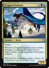三角エイの捕食者/Trygon Predator 【英語版】 [GK2-金U]《状態:NM》