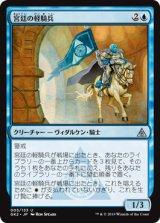 宮廷の軽騎兵/Court Hussar 【日本語版】 [GK2-青U]