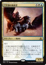 三巨頭の執政官/Archon of the Triumvirate 【日本語版】 [GK2-金R]