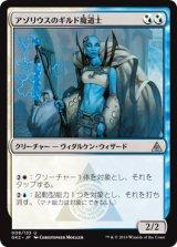 アゾリウスのギルド魔道士/Azorius Guildmage 【日本語版】 [GK2-混U]