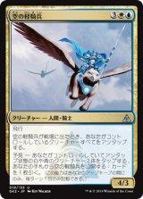 空の軽騎兵/Sky Hussar 【日本語版】 [GK2-金U]