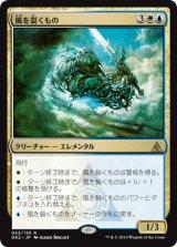 風を裂くもの/Windreaver 【日本語版】 [GK2-金R]