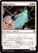 鐘楼のスピリット/Belfry Spirit 【日本語版】 [GK2-白U]