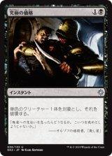 究極の価格/Ultimate Price 【日本語版】 [GK2-黒U]