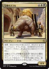 宝庫のスラル/Treasury Thrull 【日本語版】 [GK2-金R]《状態:NM》