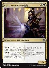 ヴィズコーパのギルド魔道士/Vizkopa Guildmage 【日本語版】 [GK2-金U]