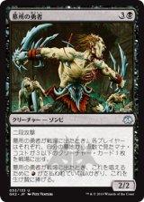 墓所の勇者/Crypt Champion 【日本語版】 [GK2-黒U]