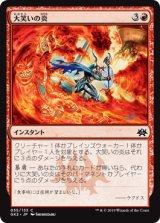 大笑いの炎/Cackling Flames 【日本語版】 [GK2-赤C]