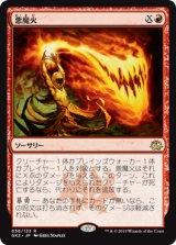 悪魔火/Demonfire 【日本語版】 [GK2-赤R]
