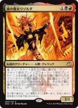 血の魔女リゾルダ/Lyzolda, the Blood Witch 【日本語版】 [GK2-金R]《状態:NM》