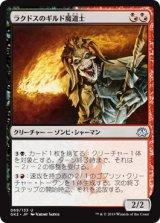 ラクドスのギルド魔道士/Rakdos Guildmage 【日本語版】 [GK2-混U]