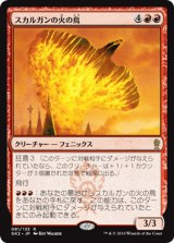 スカルガンの火の鳥/Skarrgan Firebird 【日本語版】 [GK2-赤R]《状態:NM》
