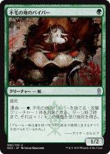 不毛の地のバイパー/Wasteland Viper 【日本語版】 [GK2-緑U]