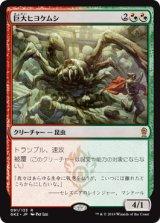 巨大ヒヨケムシ/Giant Solifuge 【日本語版】 [GK2-金R]《状態:NM》