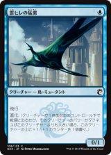 雲ヒレの猛禽/Cloudfin Raptor 【日本語版】 [GK2-青C]《状態:NM》