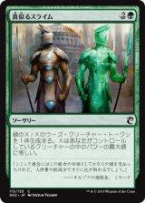 真似るスライム/Miming Slime 【日本語版】 [GK2-緑U]